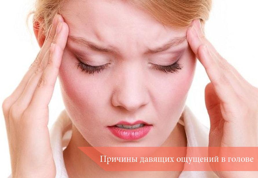 Причины давящих ощущений в голове